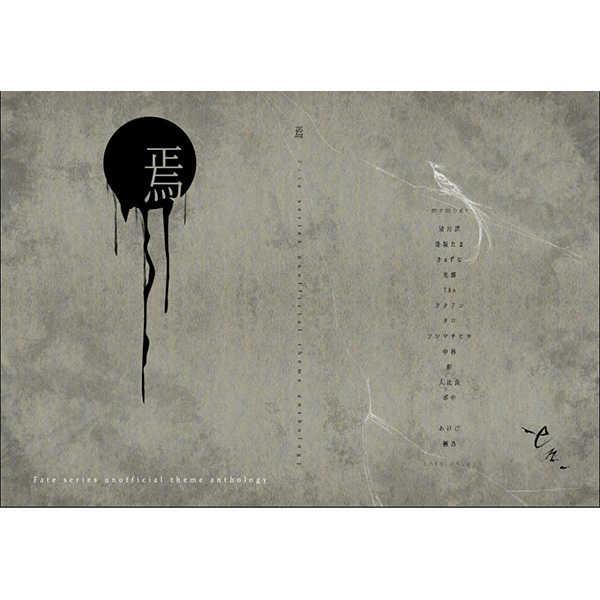 焉 [SN/N(栖乃)] Fate