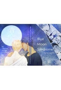 青い月シンドローム前篇(1,2,3,4再録)