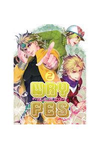 WRY-FES2開催記念アンソロジー