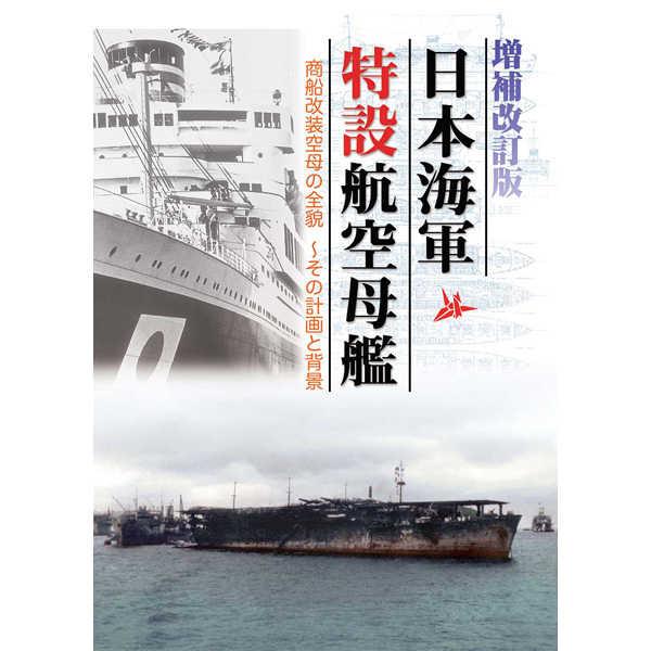日本海軍特設航空母艦 増補改訂版 [烈風改(KAZ)] ミリタリー