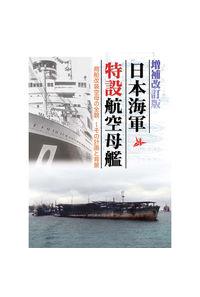 日本海軍特設航空母艦 増補改訂版