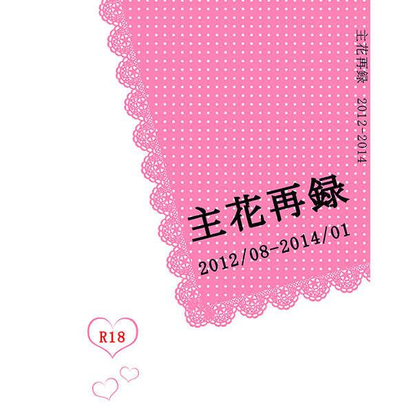 主花再録2012-2014
