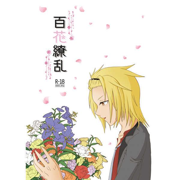 百花繚乱 [.虎六(スギハラレイ)] ときめきレストラン☆☆☆