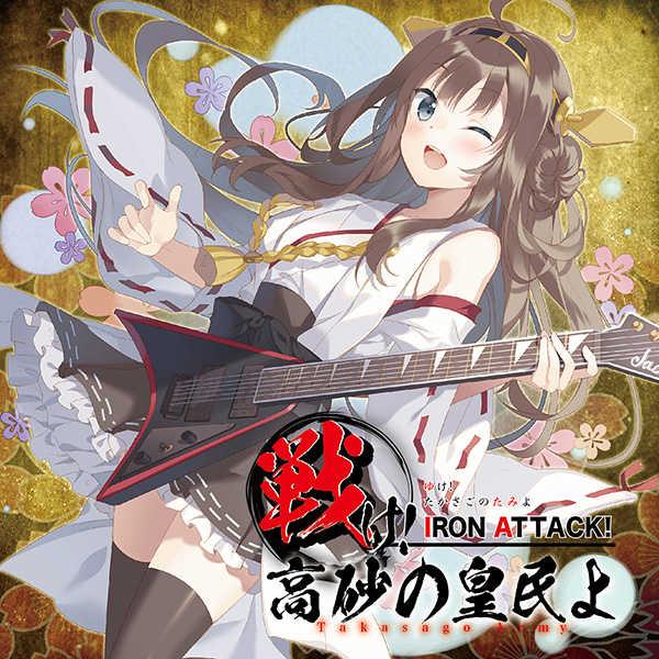 戦け!高砂の皇民よ ~Takasago Army~ [IRON ATTACK!(IRON‐CHINO)] 艦隊これくしょん-艦これ-