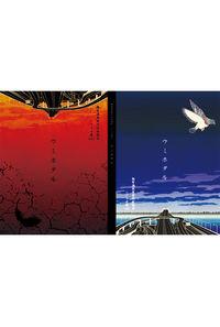 越智満高等学校新聞部シナリオ集vol.2 ウミホタル