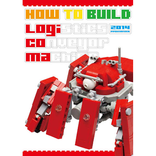 HOW TO BUILD LOGI CO MA [PPOINANIKA(桜46号)] 攻殻機動隊