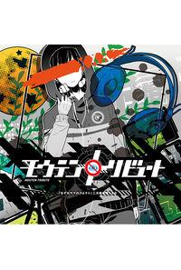 カゲプロ二次創作同人CD『モウテントリビュート』