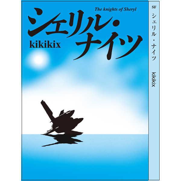 シェリル・ナイツ [ううん酸(kikikix)] マクロスシリーズ