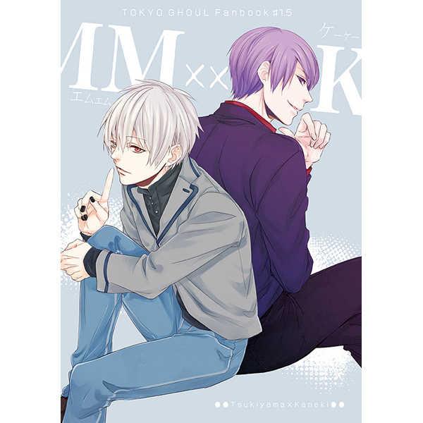 MM××KK [lostlast(夕稀)] 東京喰種