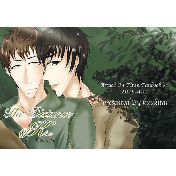 The Distance Of Kiss [空氣隊(潮)] 進撃の巨人