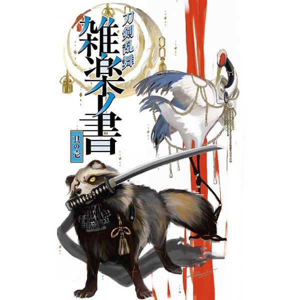 刀剣乱舞雑楽ノ書 [山猫花火(ヤマネコ)] 刀剣乱舞