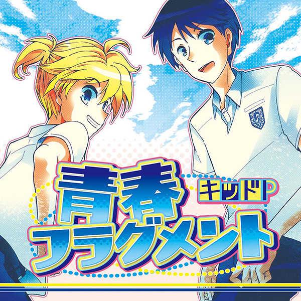 青春フラグメント [NnDS☆(by S-hybrid)(キッドP)] VOCALOID