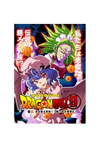 ドラゴンボール(9)巫女戦士撃破!勝つのは悪魔だ!