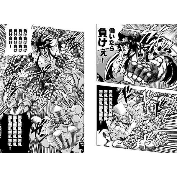 ニートの奇妙な冒険 総集編・下巻