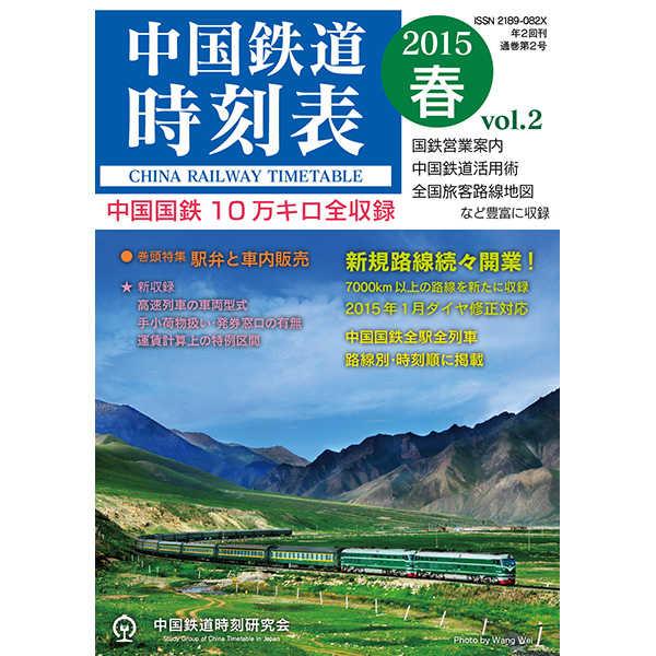 中国鉄道時刻表 2015春 vol.2 [中国鉄道時刻研究会(何功)] 鉄道