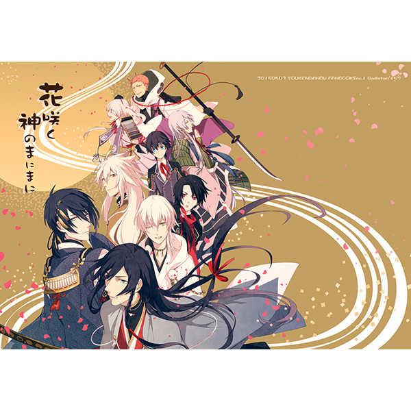 花咲く神のまにまに [ラジスタ(157)] 刀剣乱舞
