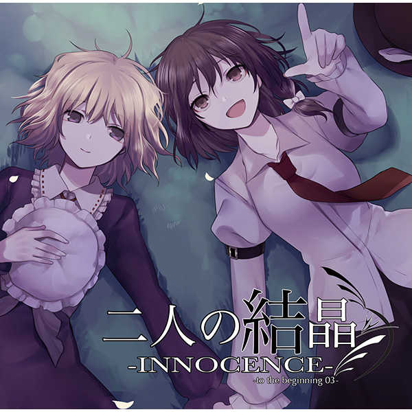 二人の結晶-INNOCENCE- -to the beginning 03-