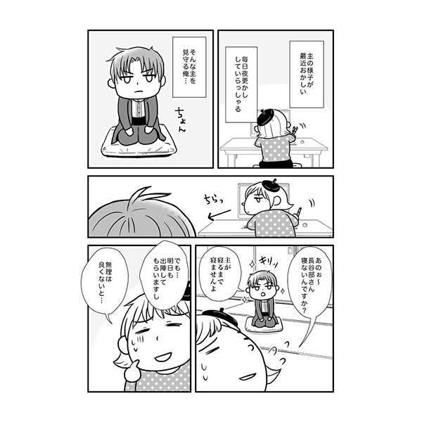 修羅場姫とへし切長谷部
