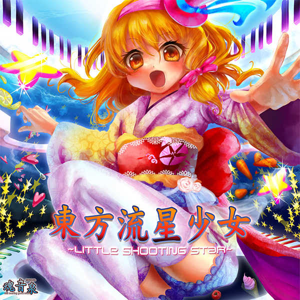 東方流星少女 ~Little Shooting Star~ (Remaster)