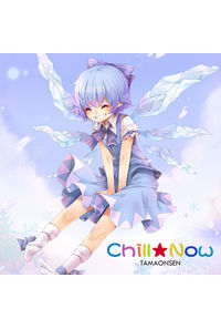 Chill★Now (Remaster)