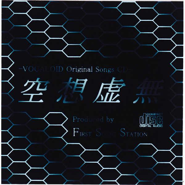 空想虚無 [FIRST SONIC STATION(Nen-Sho-K アミノ式P)] オリジナル
