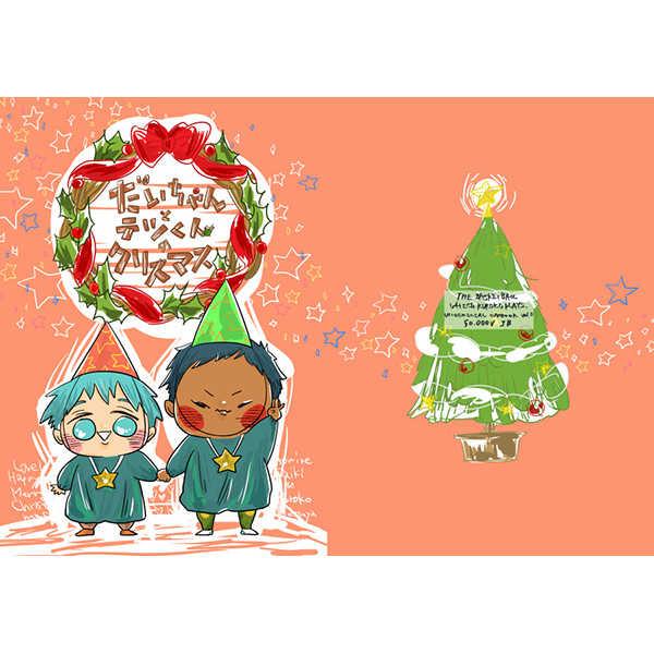 だいちゃんとテツくんのクリスマス [50.000V(耳鼻)] 黒子のバスケ