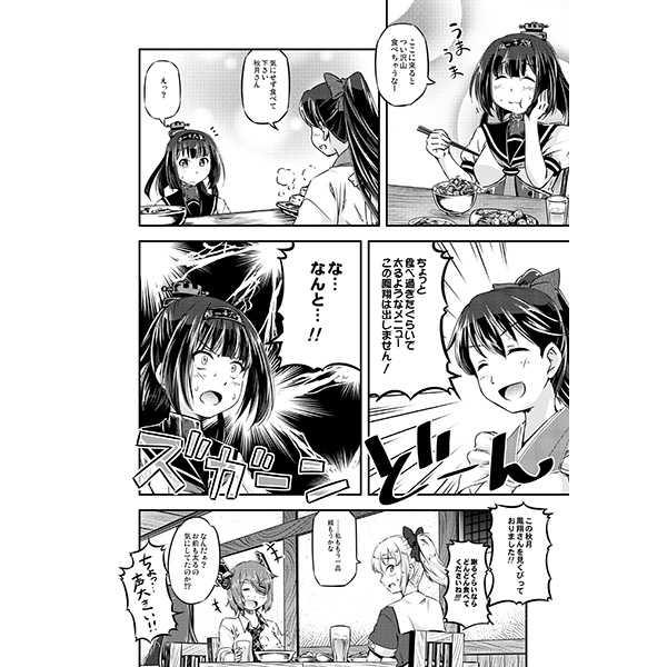 居酒屋鳳翔 5