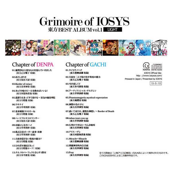 Grimoire of IOSYS - 東方BEST ALBUM vol.1 - LIGHT