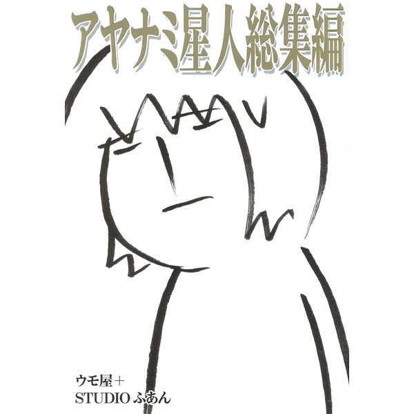 アヤナミ星人総集編 [STUDIOふあん+ウモ屋(来鈍)] 新世紀エヴァンゲリオン