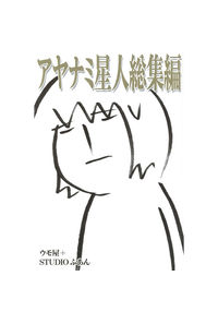 アヤナミ星人総集編