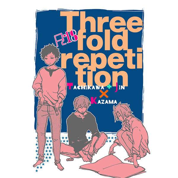 Threefold repetition [3秒(wasabi)] ワールドトリガー