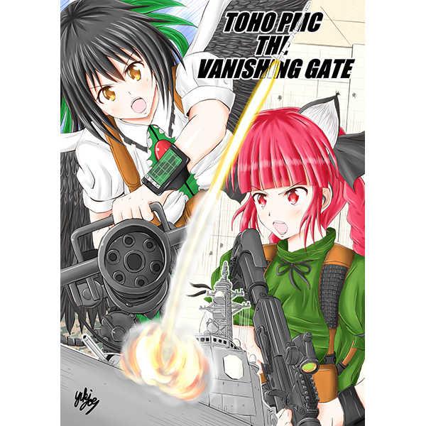 TOHO PMC THE VANISHING GATE