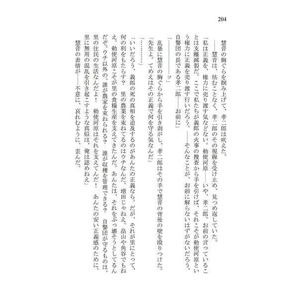 悔恨を閉ざす鎖 自警団上白沢班の事件簿
