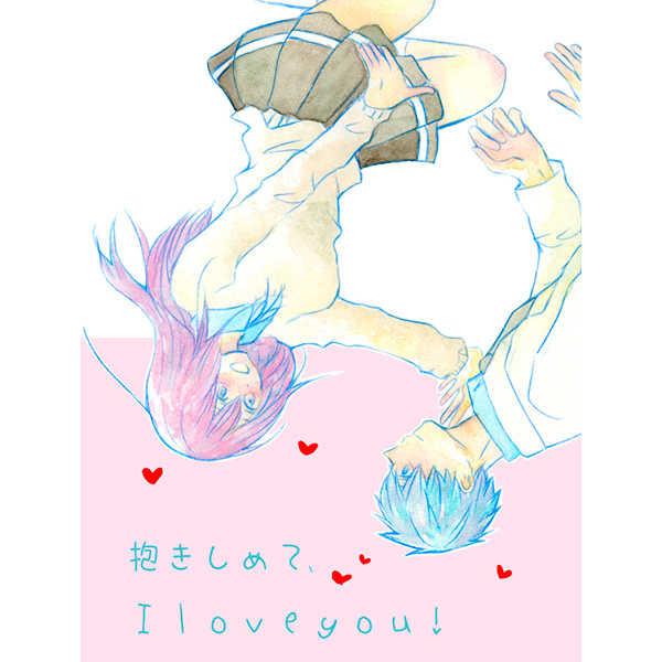抱きしめて、Iloveyou! [凛。(小梅)] 黒子のバスケ