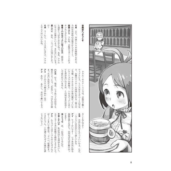 小鳥さんのGM奮闘記R-聖地の少女と毒胞子-vol.1