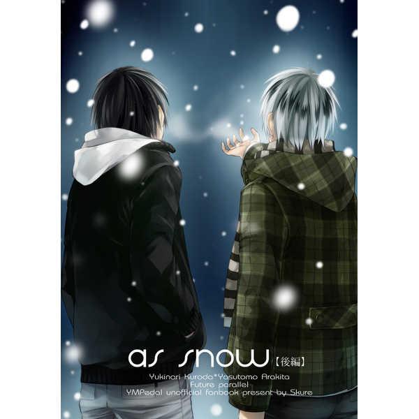 as snow【後編】