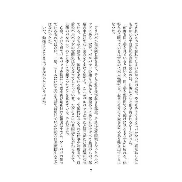 小説 練 紅 炎 夢