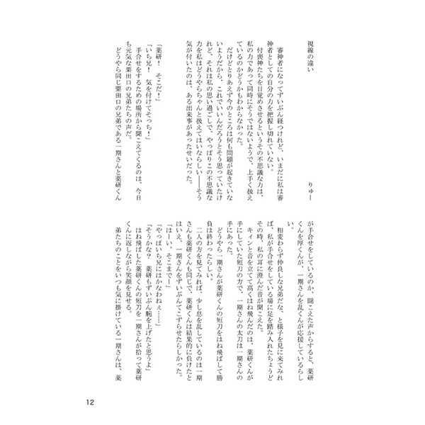 粟田口ハピネス