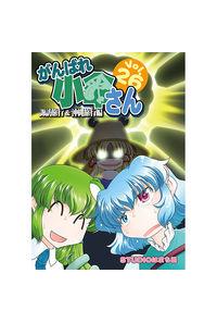 がんばれ小傘さん Vol.26 諏訪旅行&沖縄旅行編