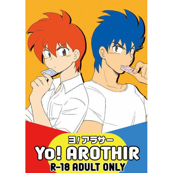 Yo!AROTHIR [BAD!BAD!BAD!(藤井田まりね)] 爆走兄弟レッツ&ゴー!!