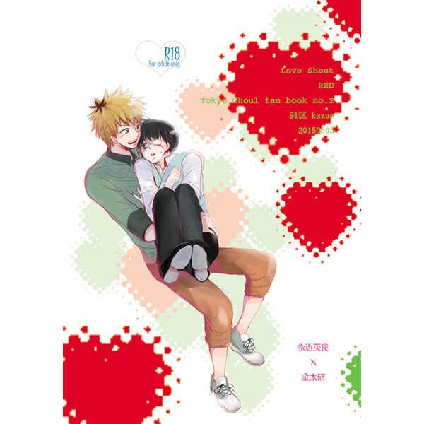 Love Shout RED [91区(一恵)] 東京喰種