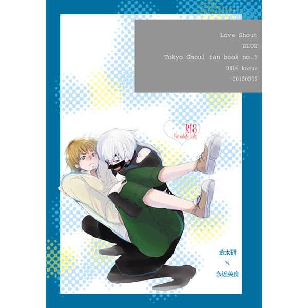 Love Shout BLUE [91区(一恵)] 東京喰種