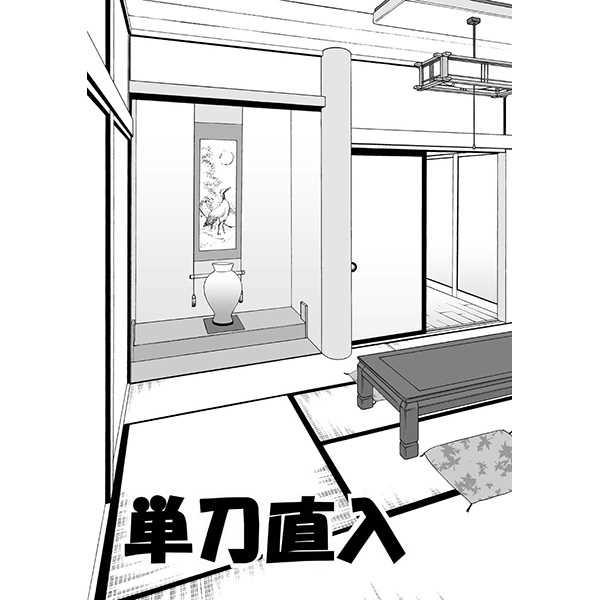 単刀直入 [ありこ屋(金沢有倖)] その他