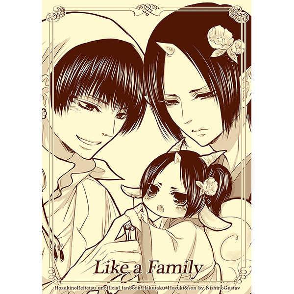 Like a Family [西のグスタフ(雑種犬)] 鬼灯の冷徹