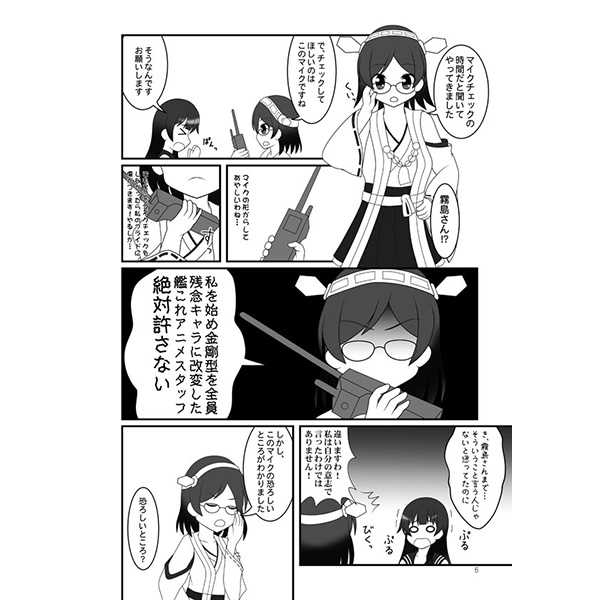 SEKAI NO AGANO COMPLICATION