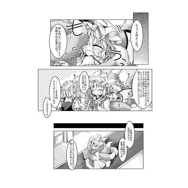三つの夢のプラエタリタ・八雲藍編
