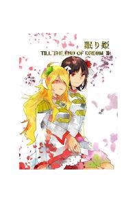 眠り姫 TILL THE END OF DRE@M