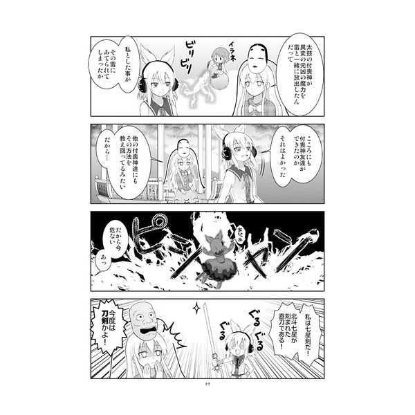 学べそうで学べない少し学べる日本の歴史(7.5)  磐舟これくしょん ~豪族とか刀剣とかが乱舞する~