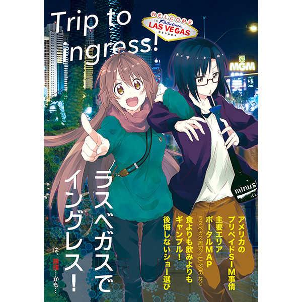 Trip to Ingress!ラスベガス編 [ホンノキモチヤ(2C=がろあ)] Ingress
