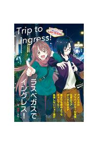 Trip to Ingress!ラスベガス編